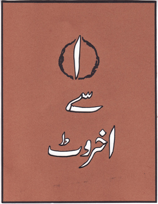 Kaida (Book Title), 2007, Black ink on colored paper, 5 x 7 inches