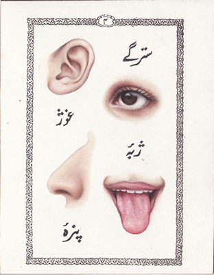 Kaida (page4), 2007, Gouache and transparent watercolor on Wasli, 5 x 7 inches