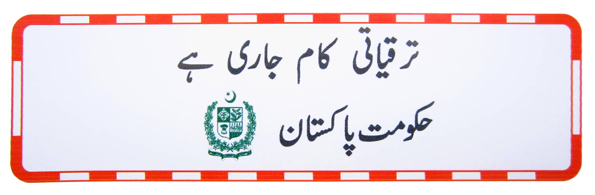 Signage of Tarakiyaati kaam jari hai, HUKUMAT-E-PAKISTAN, 2012, Digital photographic print, 2 x 6 inches